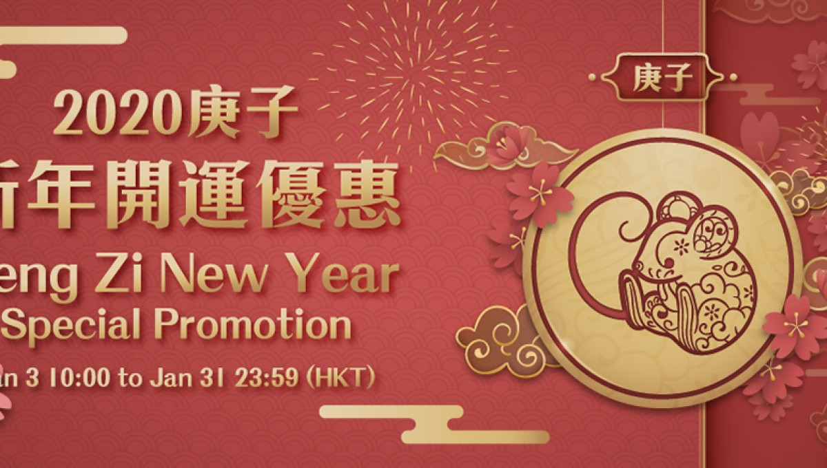 2020 Geng Zi New Year Special Promotion